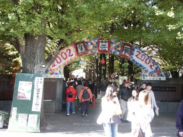 東京都立農芸高等学校